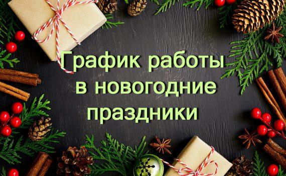 ПолиВетЦентр график работы в праздничные дни